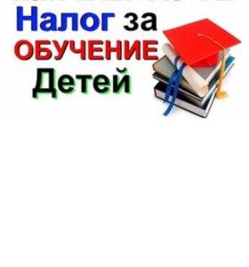 ВЫЧЕТ. 3 НДФЛ