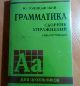 Учебник по английскому языку Галицынский