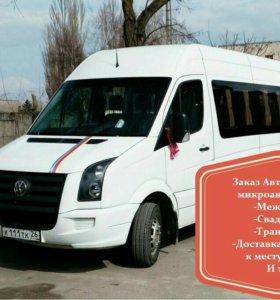 Микроавтобусы автобусы заказ свадьбы