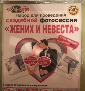 2 новых набора для проведения свадебной фотосессии
