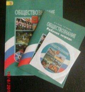 Учебник ,обществознание 7 класс