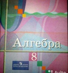 Учебник, алгебра 8 класс