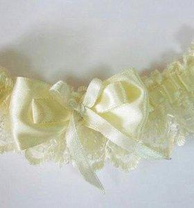 Подвязка невесты.