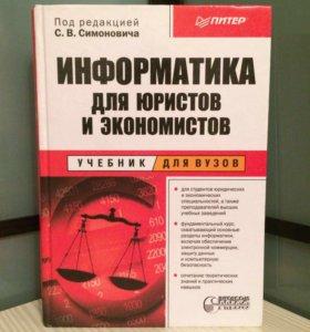 """Книга """"Информатика для юристов и экономистов"""""""