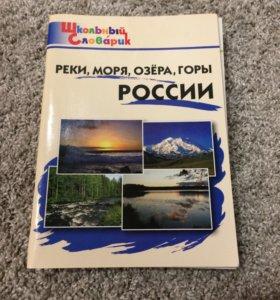 6 книг школьного словаря