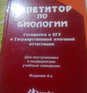 Подготовка к ЕГЕ