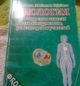 Книга по биологии.