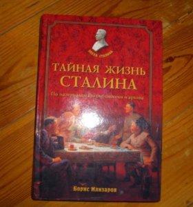 Тайная жизнь Сталина.
