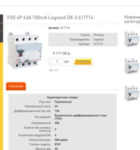 УЗО 4P 63A 100mA Legrand DX-3