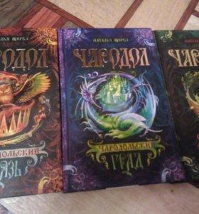 Книги, чародол