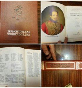 Лермонтовская энциклопедия (1981) и проза (1985)