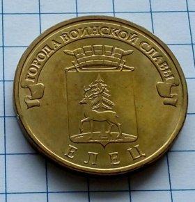 10 рублей Елец. ГВС.