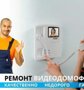 Установка, ремонт,видеодомофона,видеонаблюдения.