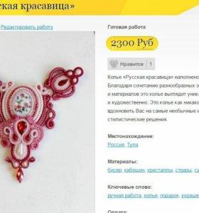 """Колье""""Русская красавица"""""""