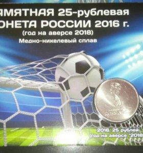 Юбилейная Монета России 25 ₽ в блистере