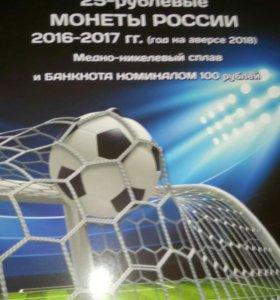 Альбом для Монет купюры посвящённый ЧМ по футболу