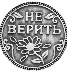 Монета Верить-Не верить