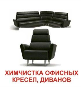 Химчистка офисных диванов, кресел
