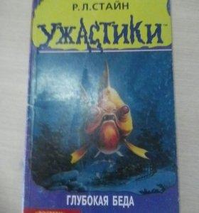 Книга «Ужастики™. Глубокая беда» Автор Р. Л. Стайн