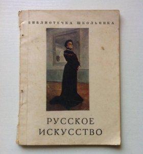 Русское искусство. 1962 г.