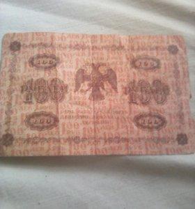 Билет 100 рублей 1918 года