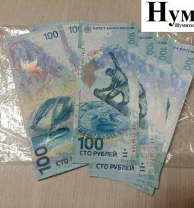 """100 рублей """"Сочи 2014"""""""