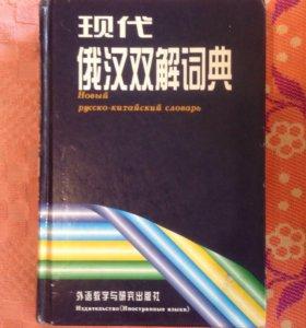 Новый русско-китайский словарь