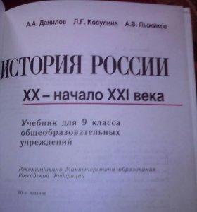 История россии 9 класс