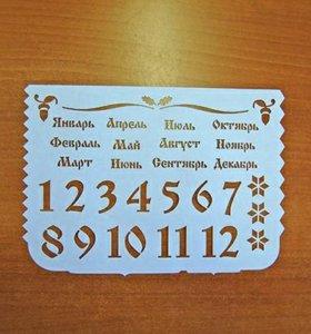 Трафарет для вечного календаря