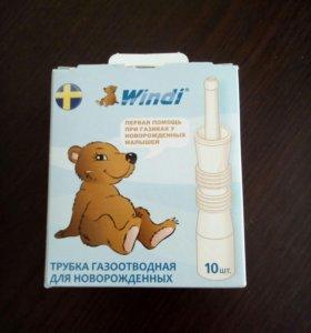 Газоотводные трубки для новорожденных