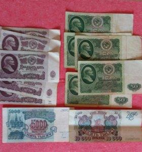 Банкноты, купюры СССР и России 12 штук.