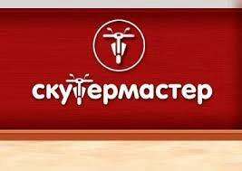 Ремонт Тюнинг Скутеров