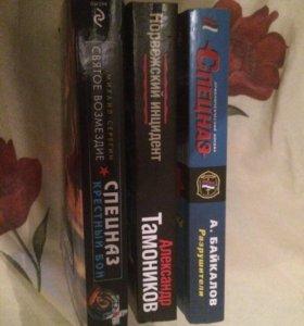 Книги про спецназ