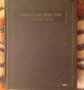 Энциклопедический словарь в 3 томах