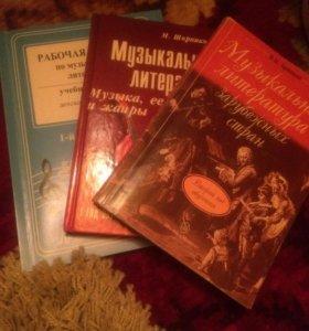 Книги для занятий по сольфеджио.