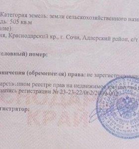 Земельный участок Бестужевка, Чайсовхоз