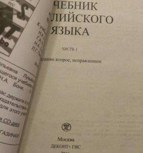 Учебники по английскому языку Бонк,Лукьянова