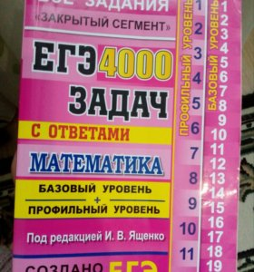 Егэ 4000 задач