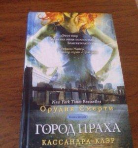 Книга Орудия смерти город Праха