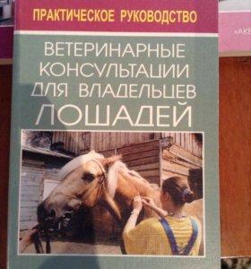 Книги по ветеринарной медицине