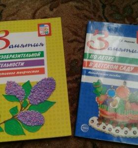 Лепка и ИЗО для занятий в детском саду и дома