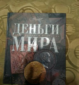 Нумизматика. Деньги мира. Энциклопедия АВАНТА+