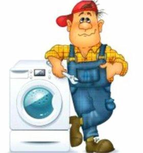 Ремонт стиральных машин на дому и холодильников