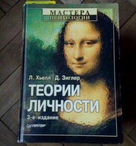 Книга. Психология