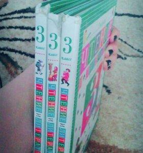 Учебники в 3-х частях.Чтение и литература 3 класс.