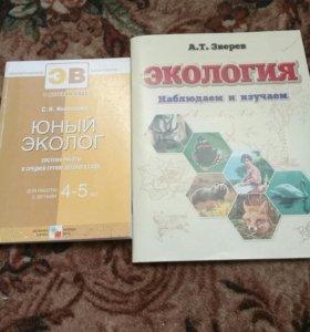 Методическая литература для детского сада