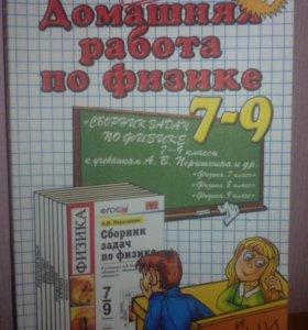 Решебник по физике 7-9 класс