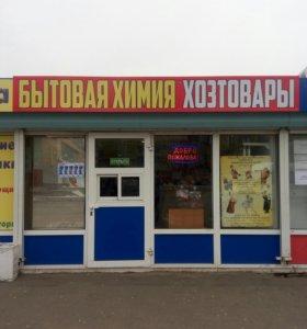 Готовый бизнес. Магазин бытовой химии и хозтоваров