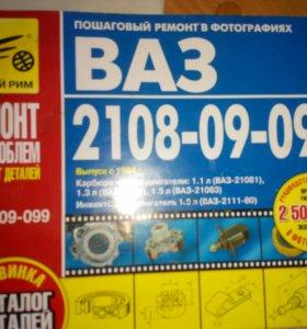Книга по ремонту ваз 2108-09-099