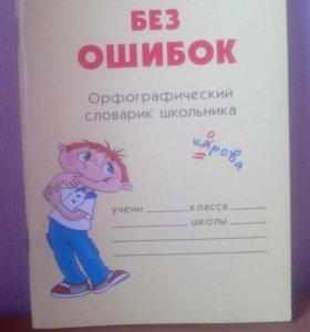 """""""Словарик школьника"""""""